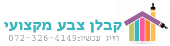 צביעת דירה במקצועיות ובמחירים ללא תחרות  072-326-4149